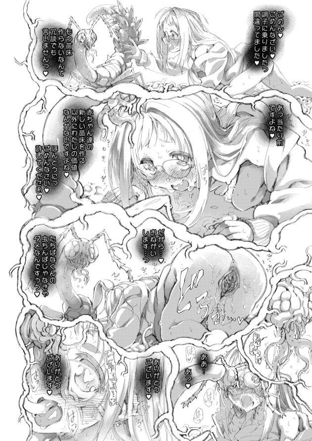 【エロ同人誌】保健医の先生に虫姦を告白する貧乳ちっぱいの眼鏡っ子JSは…【無料 エロ漫画】(52)