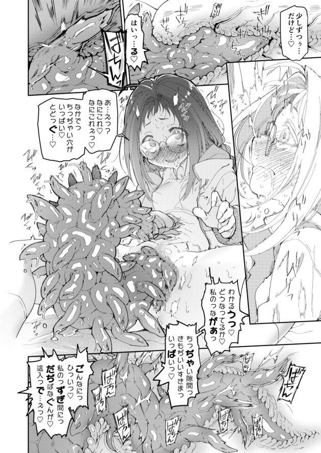 【エロ同人誌】保健医の先生に虫姦を告白する貧乳ちっぱいの眼鏡っ子JSは…【無料 エロ漫画】(26)