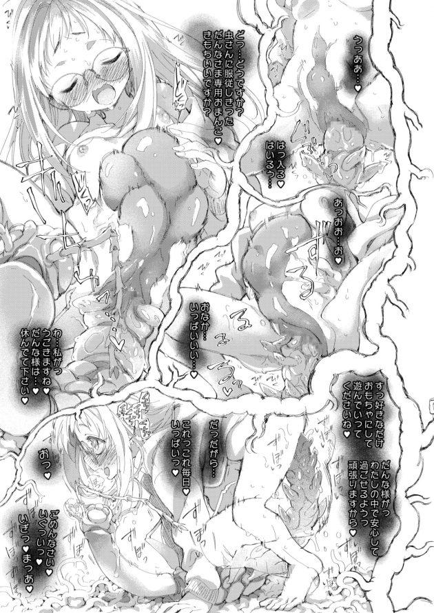 【エロ同人誌】保健医の先生に虫姦を告白する貧乳ちっぱいの眼鏡っ子JSは…【無料 エロ漫画】(53)