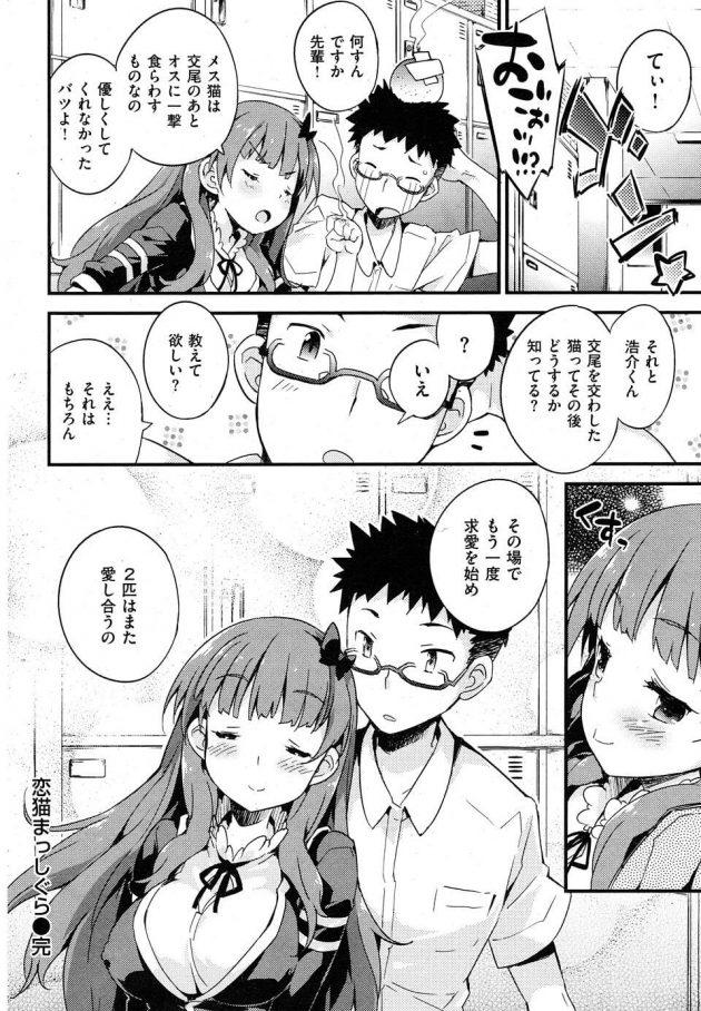 【エロ漫画】猫とじゃれ合っている先輩の姿に思わず抱きついちゃってるぞ!【無料 エロ同人】(16)