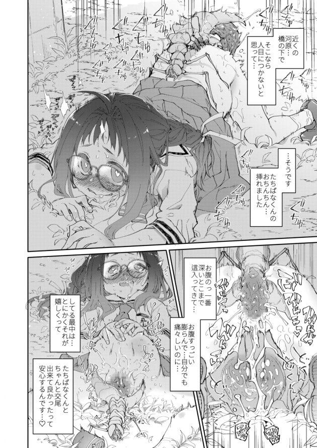 【エロ同人誌】保健医の先生に虫姦を告白する貧乳ちっぱいの眼鏡っ子JSは…【無料 エロ漫画】(10)