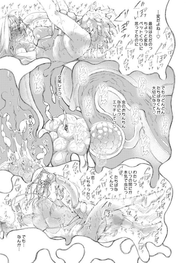 【エロ同人誌】保健医の先生に虫姦を告白する貧乳ちっぱいの眼鏡っ子JSは…【無料 エロ漫画】(35)