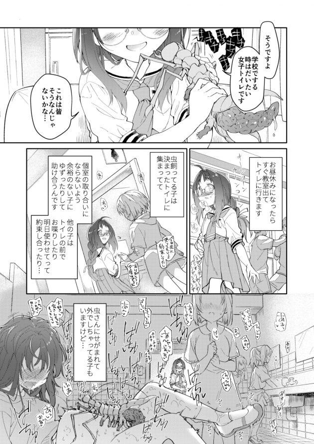 【エロ同人誌】保健医の先生に虫姦を告白する貧乳ちっぱいの眼鏡っ子JSは…【無料 エロ漫画】(13)