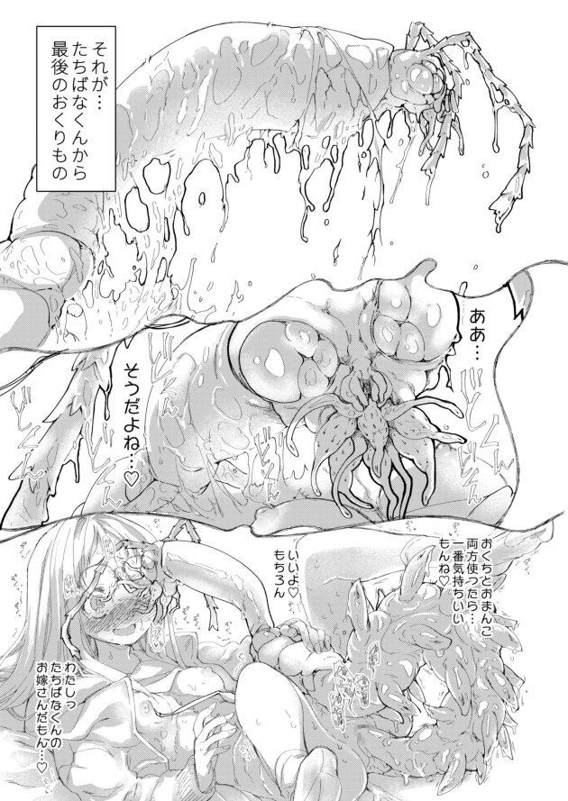 【エロ同人誌】保健医の先生に虫姦を告白する貧乳ちっぱいの眼鏡っ子JSは…【無料 エロ漫画】(33)