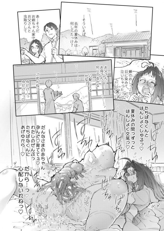 【エロ同人誌】保健医の先生に虫姦を告白する貧乳ちっぱいの眼鏡っ子JSは…【無料 エロ漫画】(30)