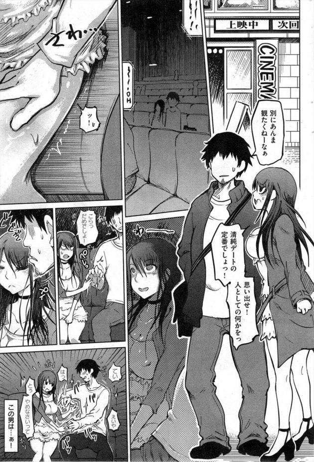 【エロ漫画】高校からの腐れ縁である彼氏とセックスばかりしていることに不満な彼女は…【無料 エロ同人】(3)