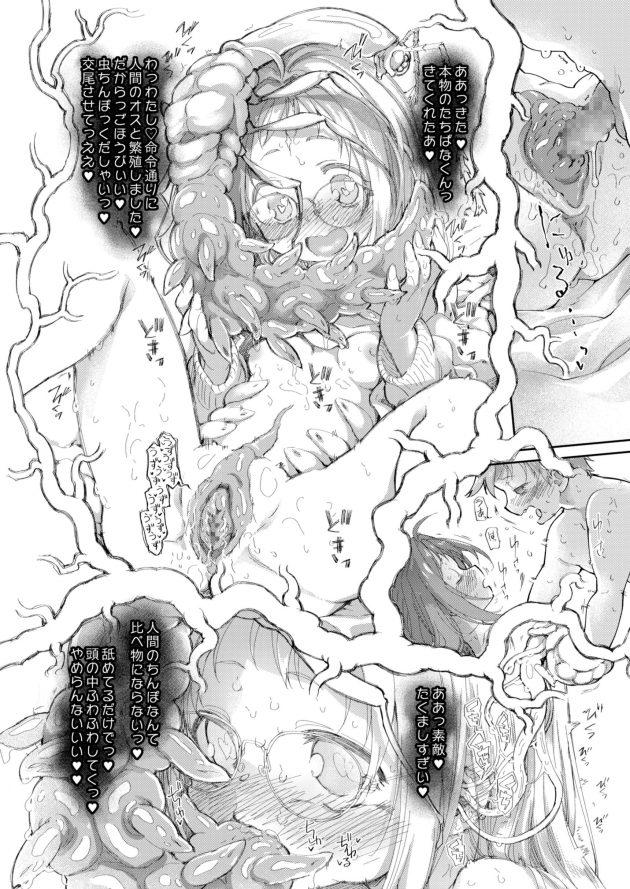 【エロ同人誌】保健医の先生に虫姦を告白する貧乳ちっぱいの眼鏡っ子JSは…【無料 エロ漫画】(50)