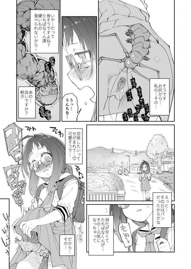 【エロ同人誌】保健医の先生に虫姦を告白する貧乳ちっぱいの眼鏡っ子JSは…【無料 エロ漫画】(9)