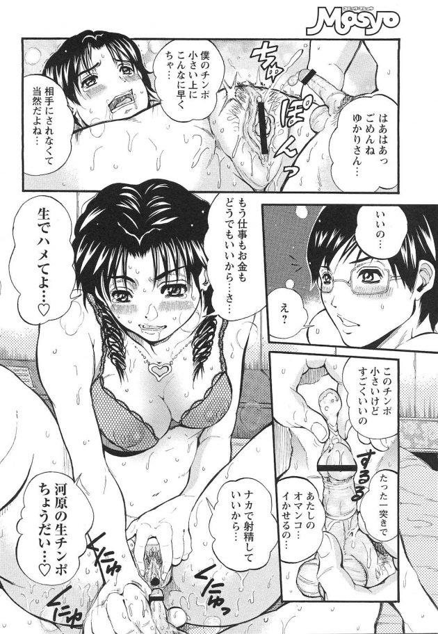 【エロ漫画】同級生の地味なメガネっ子jkが援交しているのを見つけた男子生徒は彼女をホテルに呼び出し告白するも…【無料 エロ同人】 (10)