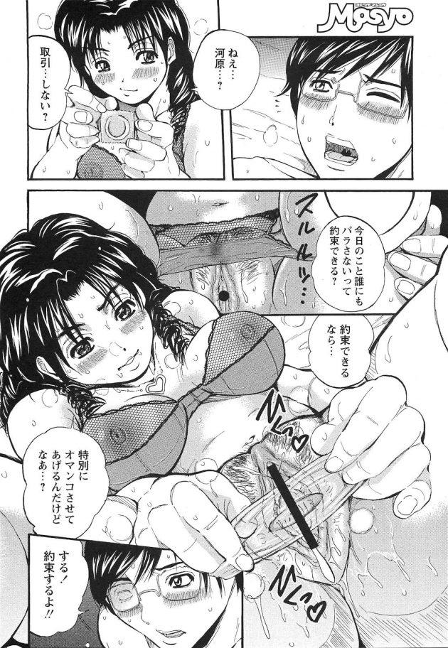 【エロ漫画】同級生の地味なメガネっ子jkが援交しているのを見つけた男子生徒は彼女をホテルに呼び出し告白するも…【無料 エロ同人】 (8)
