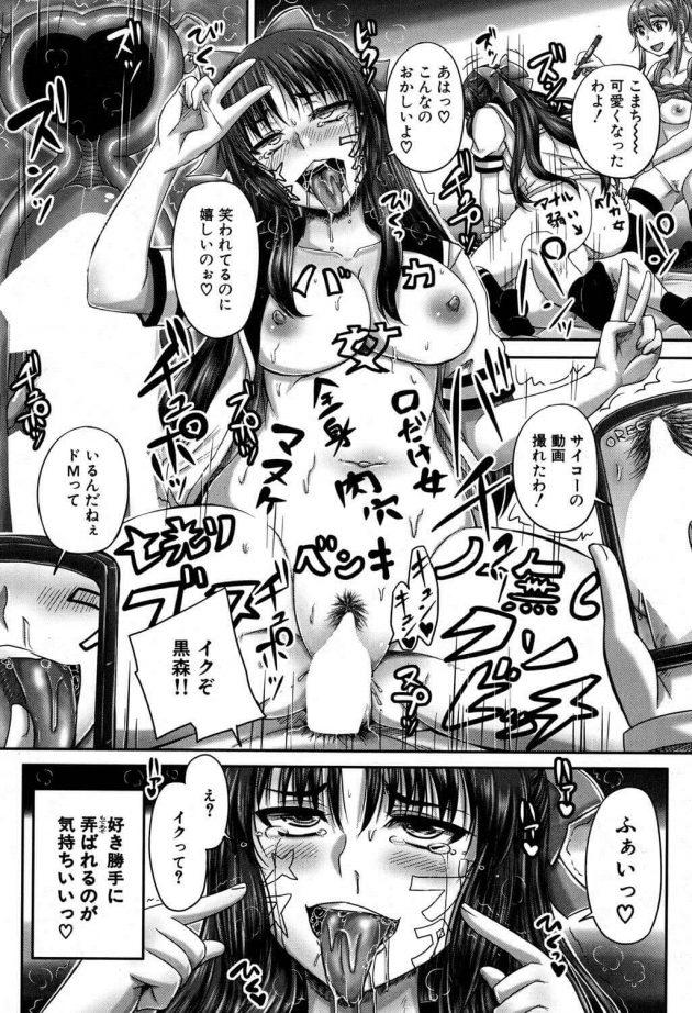 【エロ漫画】普段はテストで高得点をとる処女の巨乳制服JKは今回に限って答案に名前を記入し忘れた。このままでは0点になってしまうと…【無料 エロ同人】 (26)