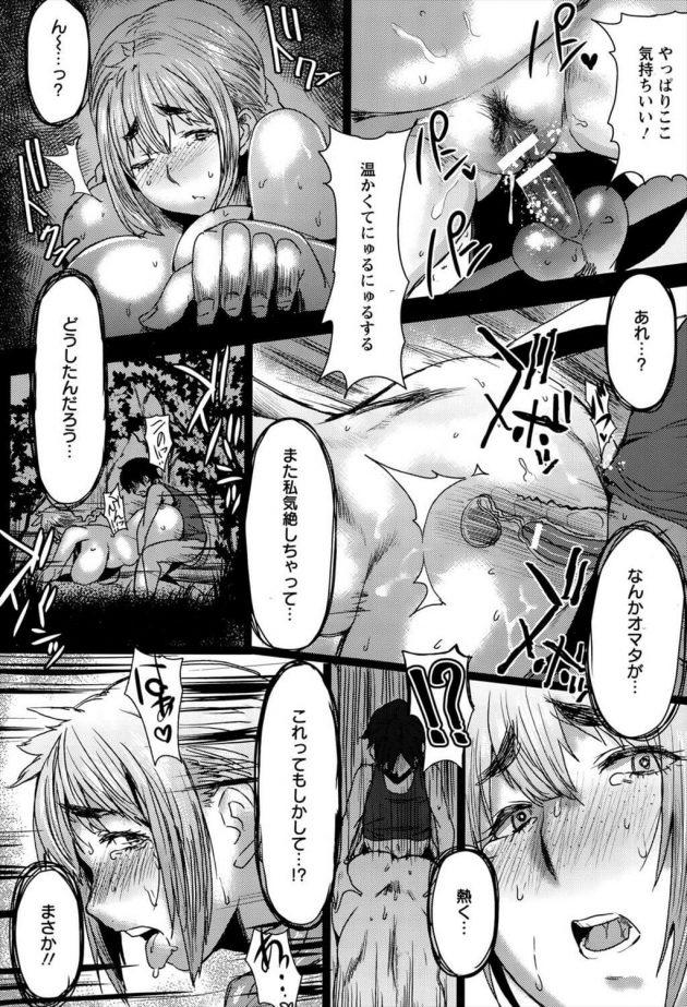 【エロ漫画】日本へ蜂蜜作りのため来日してきた爆乳外国人(外人)は気絶している間ショタ少年に犯される...!【無料 エロ同人】 (12)