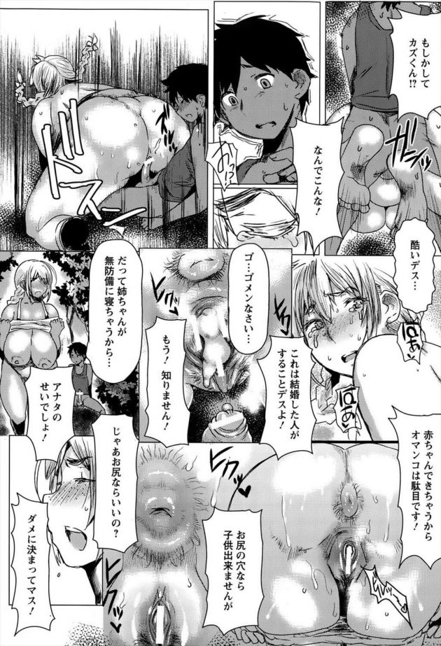 【エロ漫画】日本へ蜂蜜作りのため来日してきた爆乳外国人(外人)は気絶している間ショタ少年に犯される...!【無料 エロ同人】 (14)