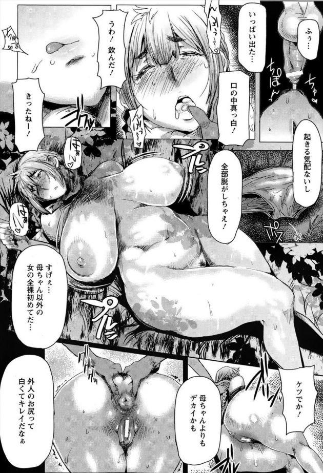 【エロ漫画】日本へ蜂蜜作りのため来日してきた爆乳外国人(外人)は気絶している間ショタ少年に犯される...!【無料 エロ同人】 (10)