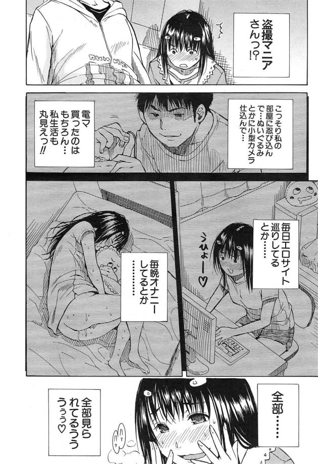 【エロ漫画】同じクラスのJKとセックスをしてしまった男子は彼女をカラオケに誘うが…【無料 エロ同人】 (20)