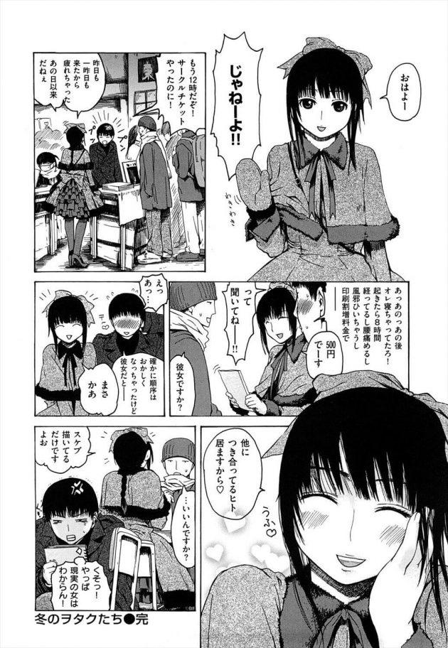 【エロ漫画】原稿を手伝ってもらっている巨乳なオタク友達から、突然迫られてしまう男。【無料 エロ同人】 (18)