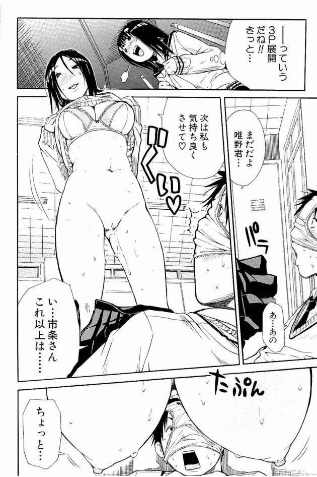 【エロ漫画】ヤリマンビッチなJKにカラオケでセックスをしている所を見られてしまい…【無料 エロ同人】 (26)