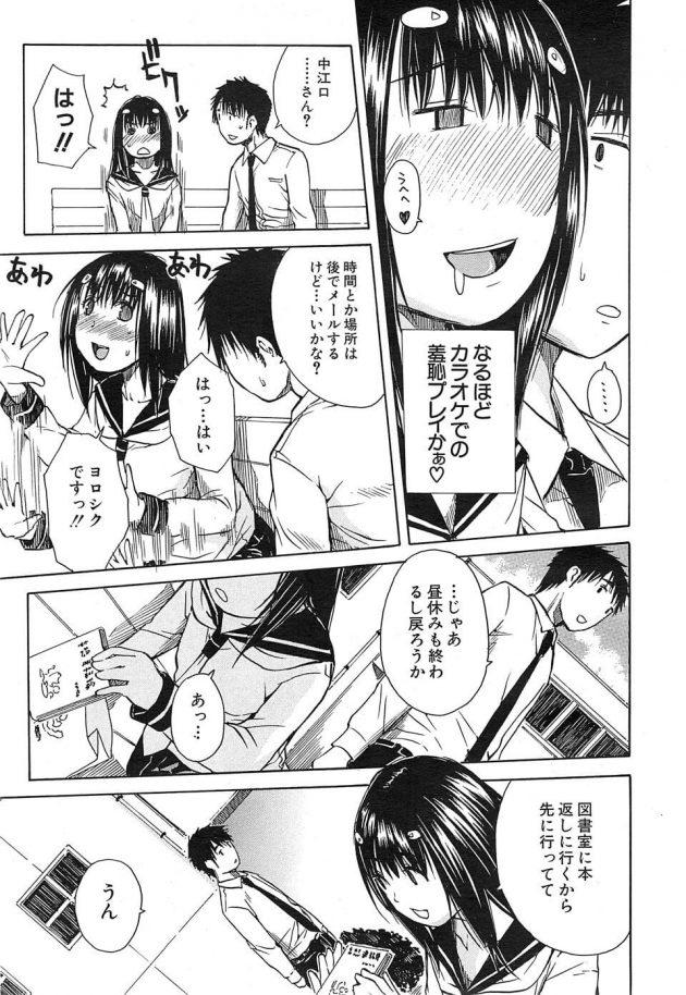 【エロ漫画】同じクラスのJKとセックスをしてしまった男子は彼女をカラオケに誘うが…【無料 エロ同人】 (5)