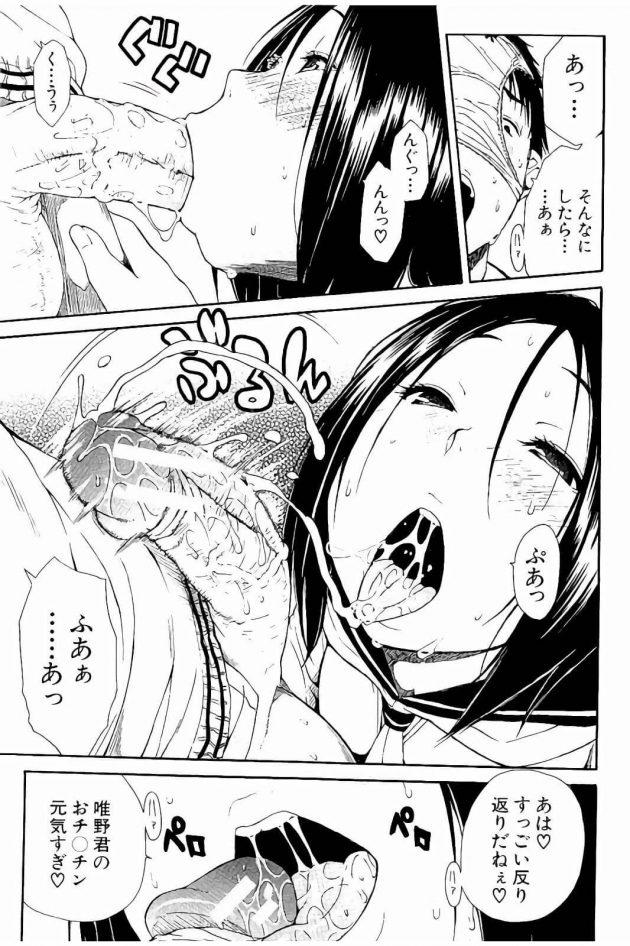 【エロ漫画】ヤリマンビッチなJKにカラオケでセックスをしている所を見られてしまい…【無料 エロ同人】 (19)