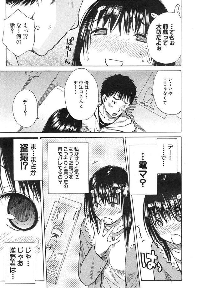 【エロ漫画】同じクラスのJKとセックスをしてしまった男子は彼女をカラオケに誘うが…【無料 エロ同人】 (19)