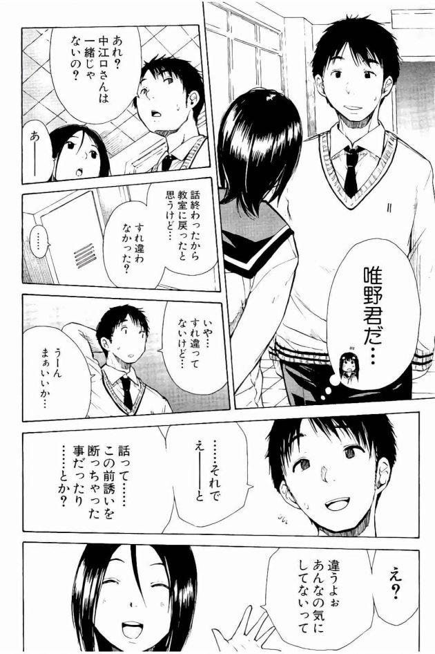 【エロ漫画】ヤリマンビッチなJKにカラオケでセックスをしている所を見られてしまい…【無料 エロ同人】 (6)