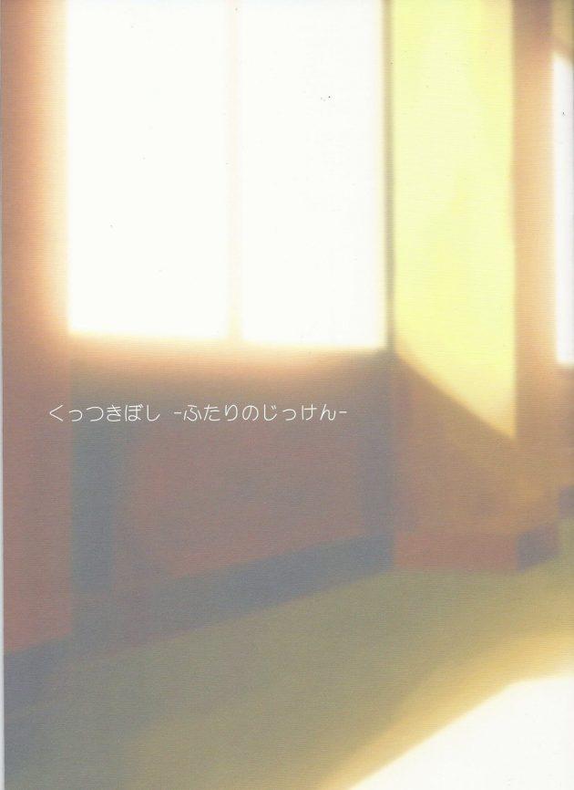 【エロ漫画】交通事故に遭って以来不思議な能力が使えるようになってしまったJKが友人とレズセックス!【無料 エロ同人】 (3)