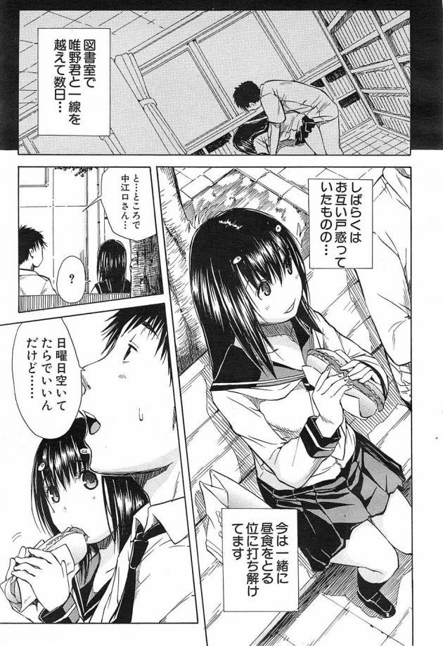 【エロ漫画】同じクラスのJKとセックスをしてしまった男子は彼女をカラオケに誘うが…【無料 エロ同人】 (1)
