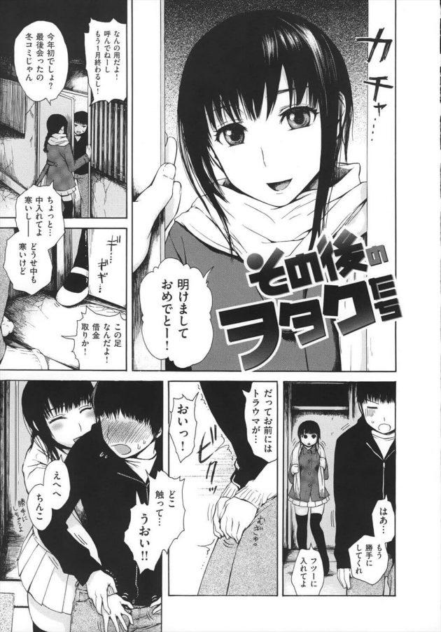 【エロ漫画】原稿を手伝ってもらっている巨乳なオタク友達から、突然迫られてしまう男。【無料 エロ同人】 (19)