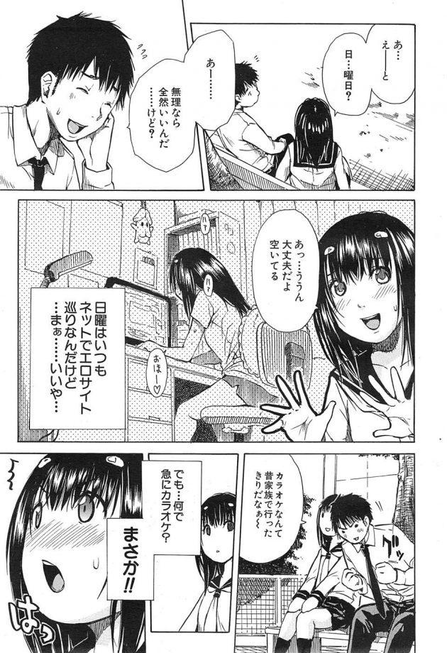 【エロ漫画】同じクラスのJKとセックスをしてしまった男子は彼女をカラオケに誘うが…【無料 エロ同人】 (3)
