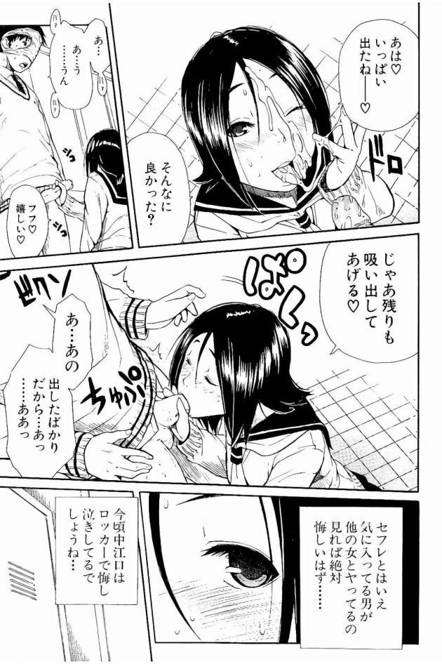 【エロ漫画】ヤリマンビッチなJKにカラオケでセックスをしている所を見られてしまい…【無料 エロ同人】 (23)