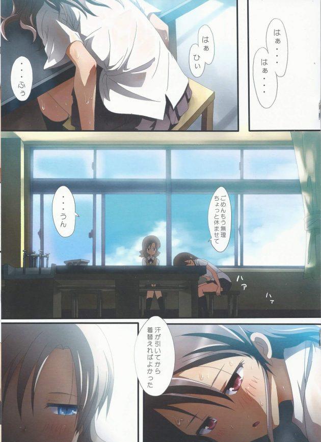 【エロ漫画】交通事故に遭って以来不思議な能力が使えるようになってしまったJKが友人とレズセックス!【無料 エロ同人】 (13)