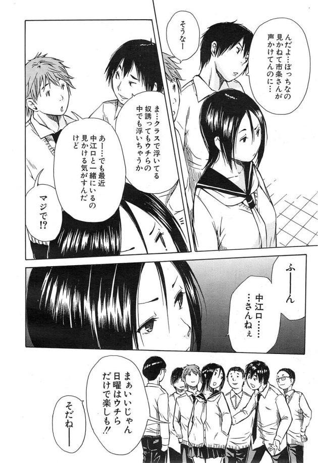 【エロ漫画】同じクラスのJKとセックスをしてしまった男子は彼女をカラオケに誘うが…【無料 エロ同人】 (8)