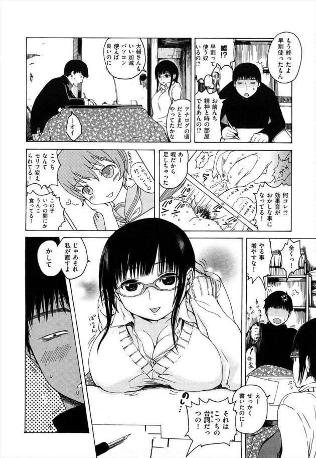 【エロ漫画】原稿を手伝ってもらっている巨乳なオタク友達から、突然迫られてしまう男。【無料 エロ同人】 (2)