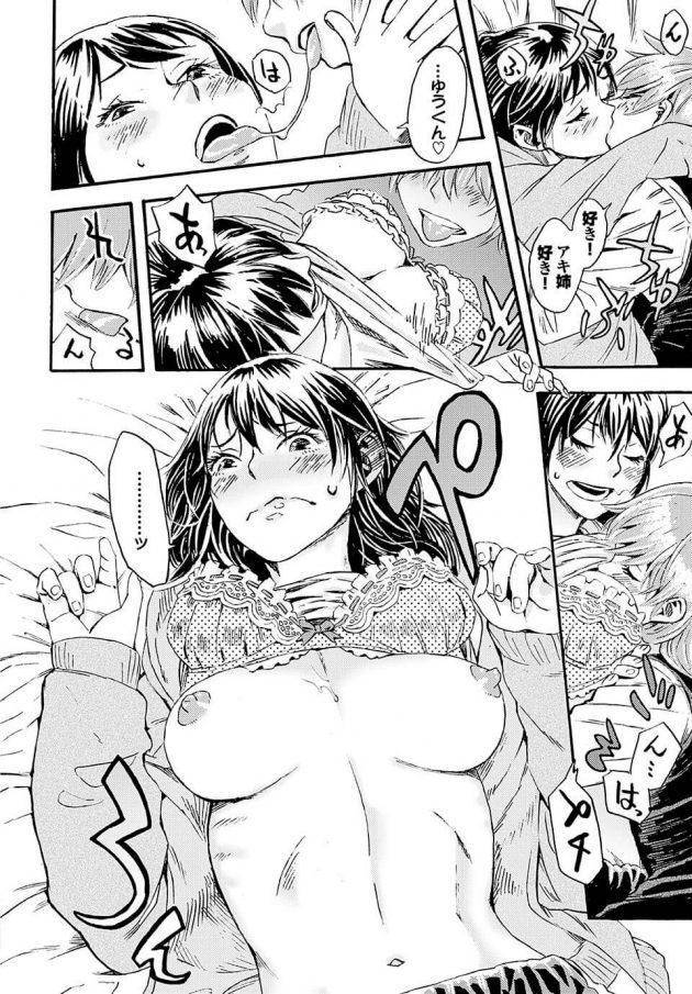【エロ漫画】女装することになった男の子は男の娘の姿のまま彼女を押し倒し巨乳を揉み手コキで射精!【無料 エロ同人】(6)