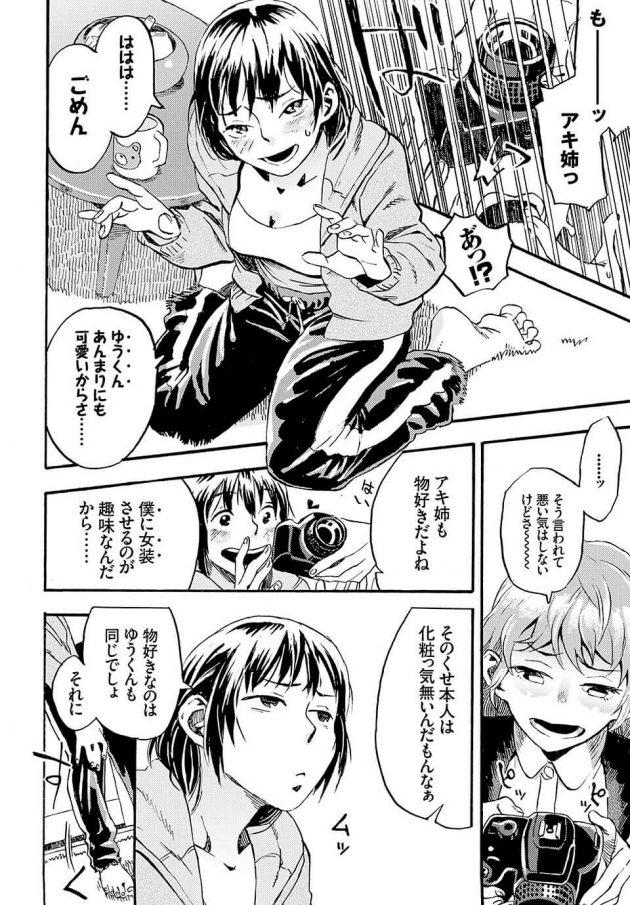 【エロ漫画】女装することになった男の子は男の娘の姿のまま彼女を押し倒し巨乳を揉み手コキで射精!【無料 エロ同人】(2)