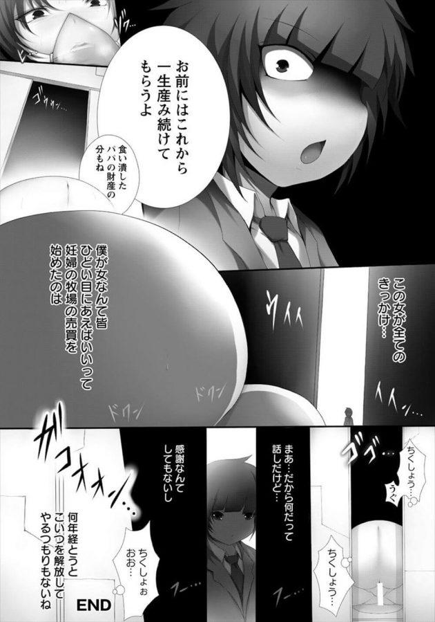 【エロ漫画】別の男と浮気セックスしている母を息子が監禁拘束し凌辱することに【無料 エロ同人】(20)