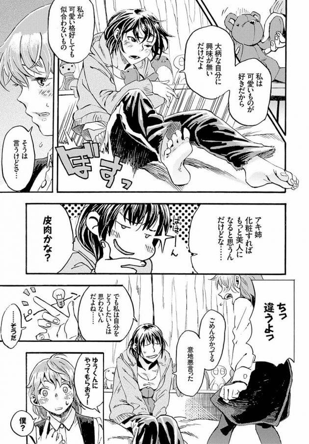 【エロ漫画】女装することになった男の子は男の娘の姿のまま彼女を押し倒し巨乳を揉み手コキで射精!【無料 エロ同人】(3)