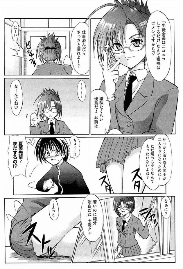 【エロ漫画】生徒会室で拘束を解かれ巨乳眼鏡っ子な彼女に何度も中出しセックス!【無料 エロ同人】(6)