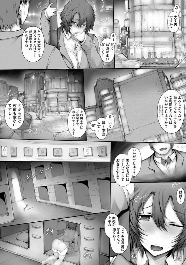 【エロ漫画】カプセルホテルでの男女が乱交セックスしている所に強引に参加させられちゃうぞ!【無料 エロ同人】(2)