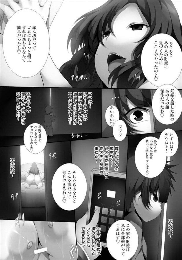 【エロ漫画】別の男と浮気セックスしている母を息子が監禁拘束し凌辱することに【無料 エロ同人】(6)