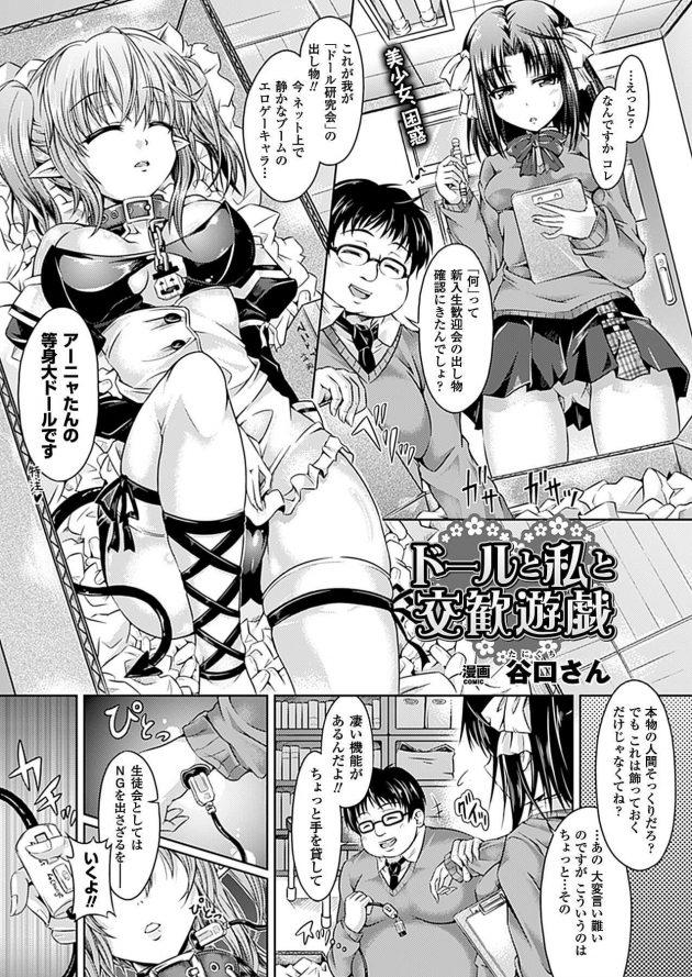 【エロ漫画】各部活をまわって新入生歓迎会の出し物を事前チェックしている巨乳JKは…【無料 エロ同人】(1)
