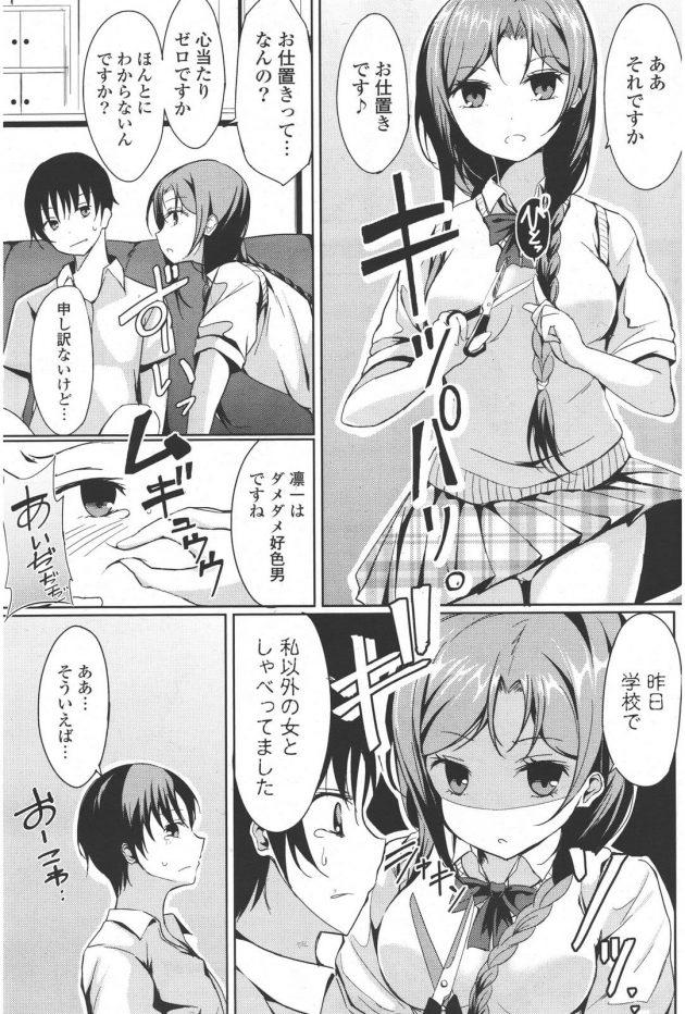 【エロ漫画】ヤンデレJKな幼馴染に拘束された男の子がそのまま彼女に顔射ぶっかけ!【無料 エロ同人】(3)