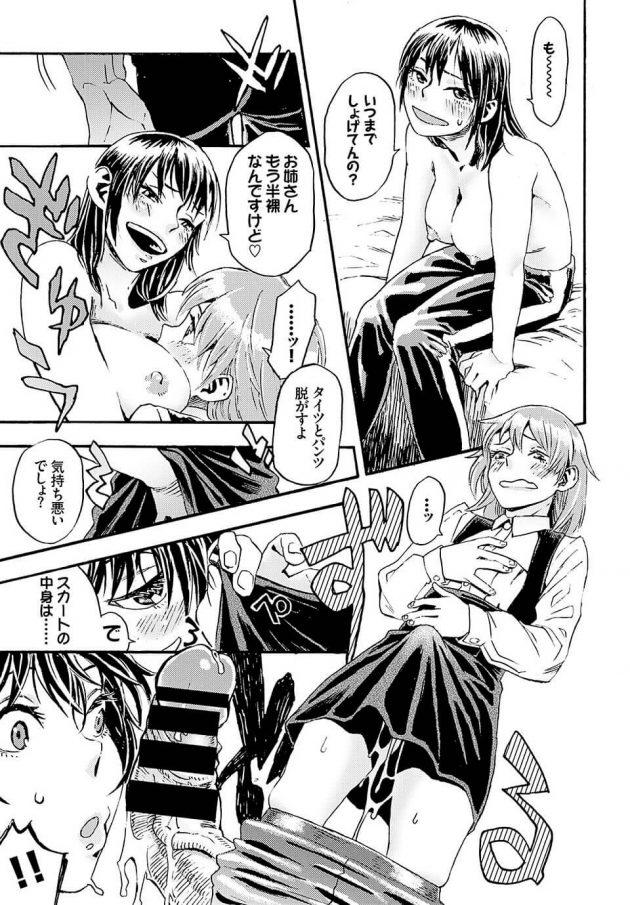 【エロ漫画】女装することになった男の子は男の娘の姿のまま彼女を押し倒し巨乳を揉み手コキで射精!【無料 エロ同人】(9)