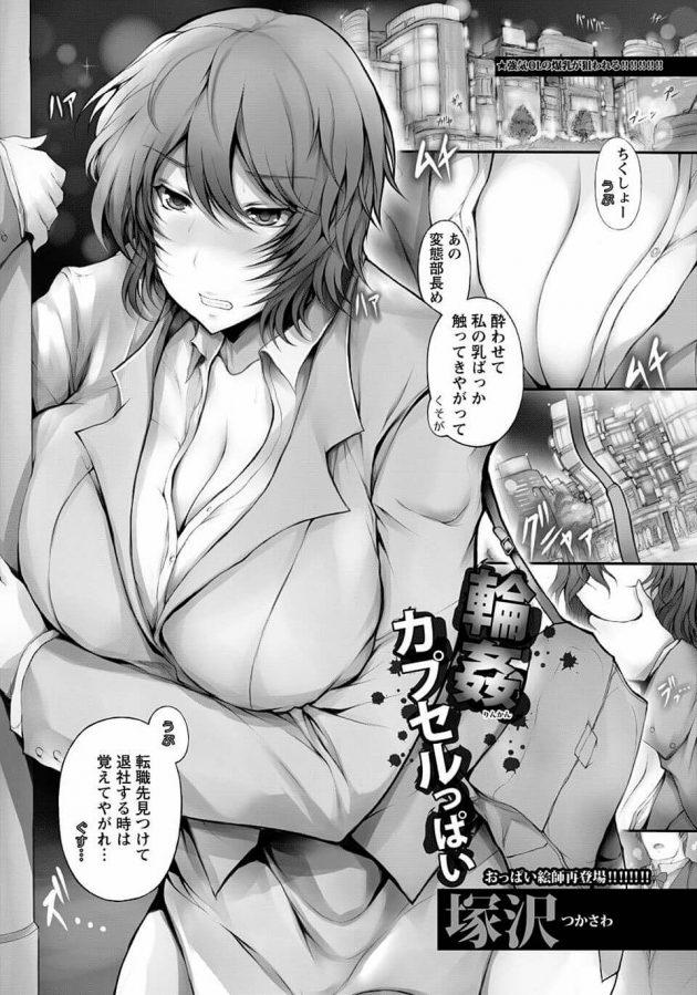 【エロ漫画】カプセルホテルでの男女が乱交セックスしている所に強引に参加させられちゃうぞ!【無料 エロ同人】(1)