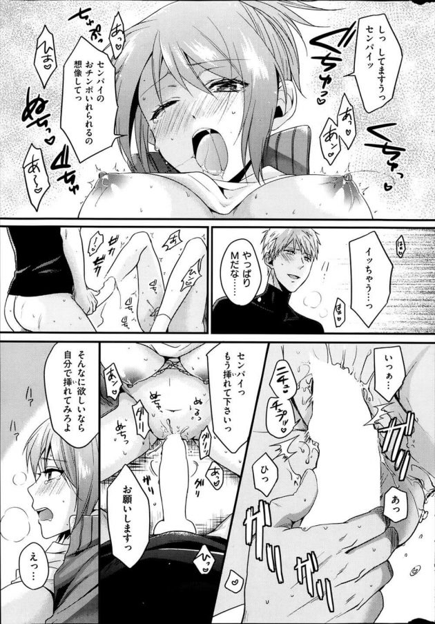 【エロ漫画】先輩の言うことは何でも聞くといった矢先に巨乳を揉まれてしまうJK彼女w【無料 エロ同人】(11)