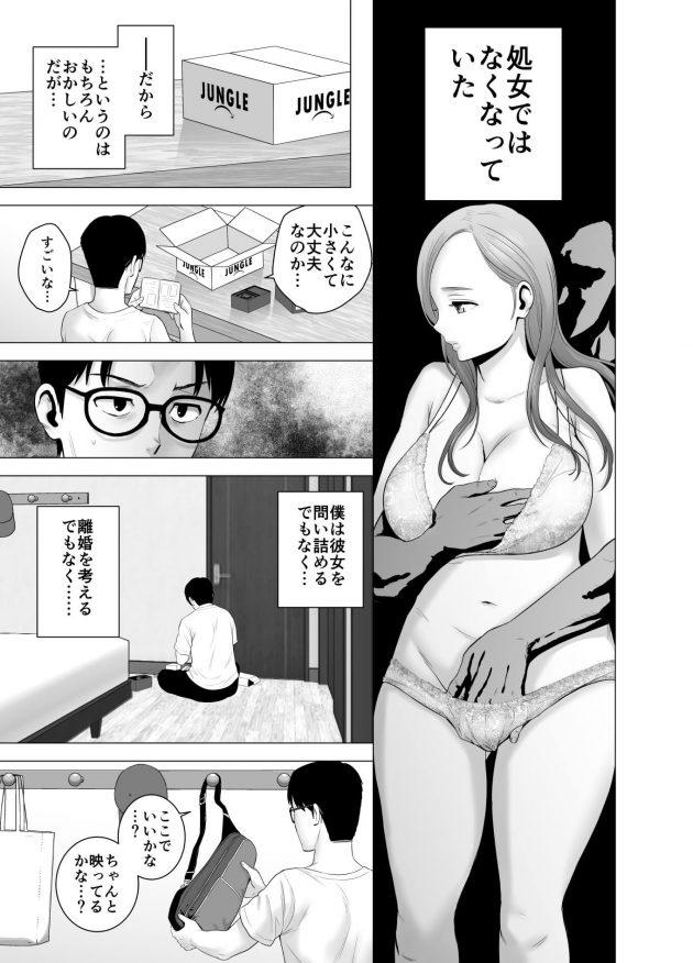 【エロ同人誌】夫はPCで娘の幼稚園の画像を見ている。クラウドファイルを開くと妻のみつきの画像があった。【無料 エロ漫画】 (13)