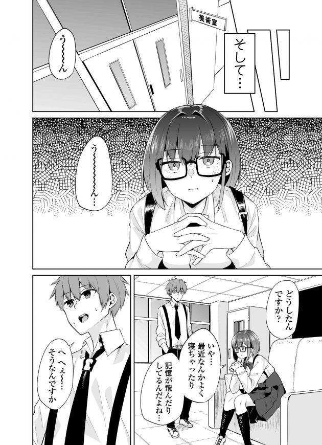【エロ同人誌】本島律は催眠アプリを手に入れた。美術部の先輩の眼鏡っ子の六月栞は最近よく寝ている。【無料 エロ漫画】 (23)