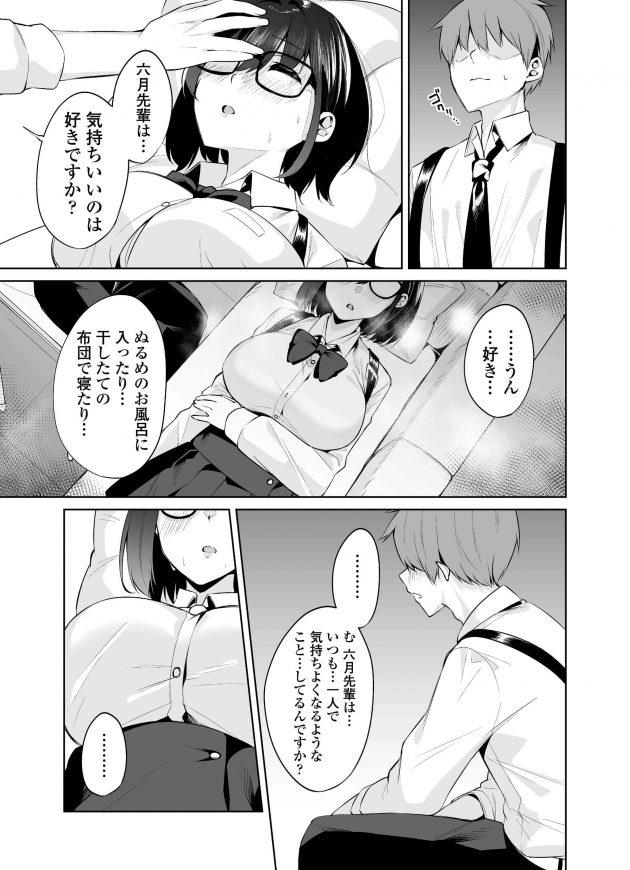 【エロ同人誌】本島律は催眠アプリを手に入れた。美術部の先輩の眼鏡っ子の六月栞は最近よく寝ている。【無料 エロ漫画】 (10)