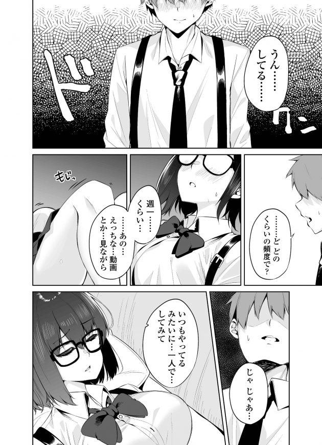 【エロ同人誌】本島律は催眠アプリを手に入れた。美術部の先輩の眼鏡っ子の六月栞は最近よく寝ている。【無料 エロ漫画】 (11)