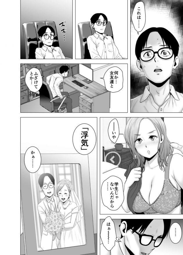 【エロ同人誌】夫はPCで娘の幼稚園の画像を見ている。クラウドファイルを開くと妻のみつきの画像があった。【無料 エロ漫画】 (4)
